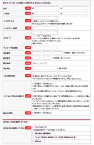 インフォトップの会員登録画面