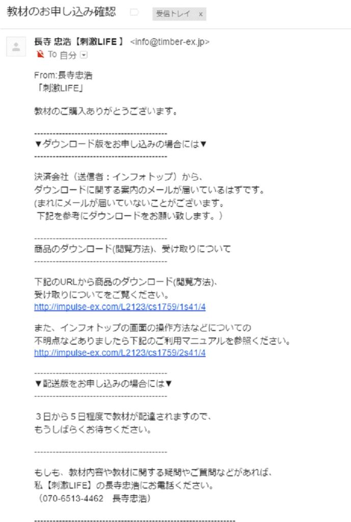 スパーキー佐藤の早漏革命購入後のメール内容