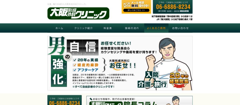 大阪形成外科クリニック